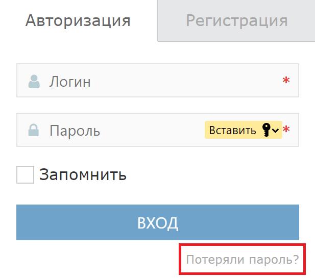 password recover