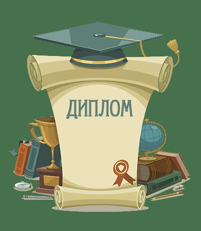 Диплом участника